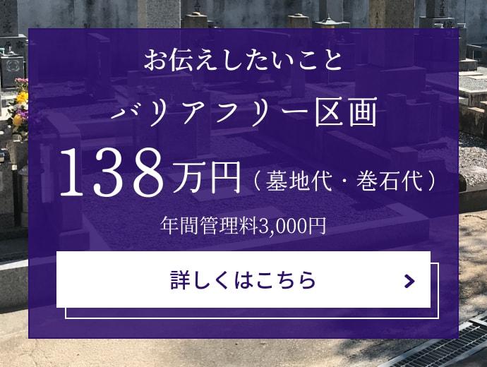 バリアフリー区画 138万円(墓地代・巻石代)年間管理料3,000円
